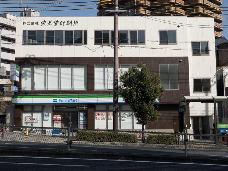 株式会社栄光堂印刷所