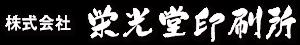 株式会社栄光堂印刷所|Eikodo Printing Co., Ltd.
